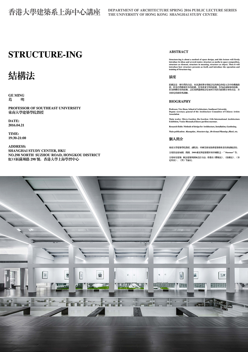 2016_Lecture_Ge Ming-Poster