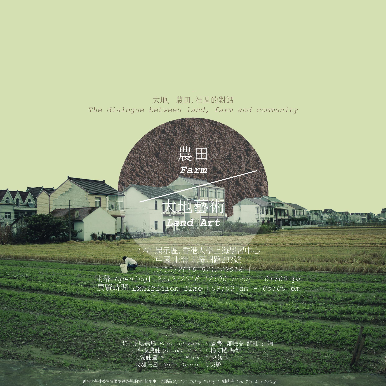 new_farm_landart_poster-02-02