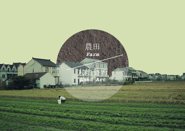 new_farm_landart_poster-03